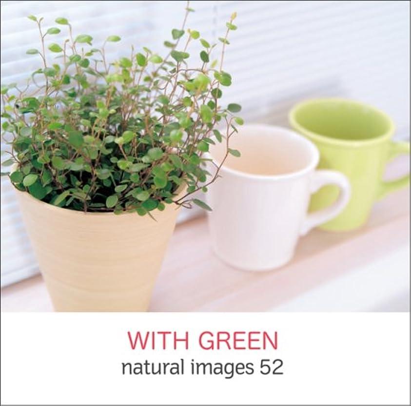 編集する要塞リードnatural images Vol.52 WITH GREEN
