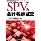 SPV(特別目的事業体)の会計・税務・監査