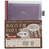ナカバヤシ 手帳 2021年 あな吉手帳2021 クリアタイプ DU-A521C-21