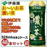 伊藤園 お~いお茶(おーいお茶) 濃い茶 525ml 2ケース(48本)