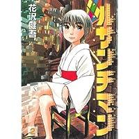 ルサンチマン(2) (ビッグコミックス)