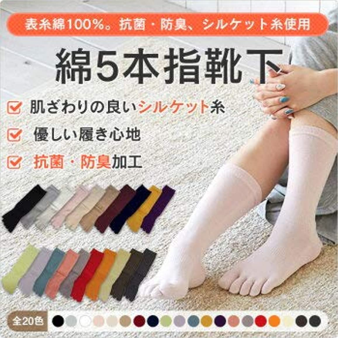 パッド徐々に不変選べる5色 女性用 5本指 ソックス 抗菌防臭 加工 綿100%糸使用 5色組 老舗 靴下 メーカーのこだわり 23-25cm 太陽ニット 3205P