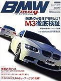 BMW mag Vol.17 (タツミムック IMPORT SPORTS TUNING)