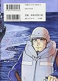 空母いぶき 8 (ビッグ コミックス) (ビッグコミックス) 画像