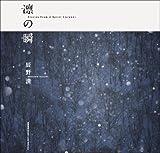凛の瞬【りんのとき】(写真集) (風景写真books artist selection) 画像