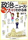 政治のニュースが世界で一番スッキリわかる本―よくわかるマンガ&図解入り