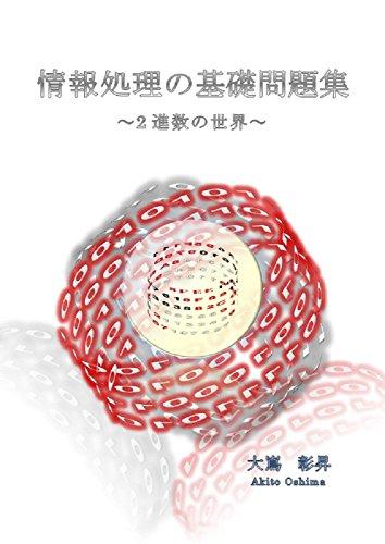 情報処理の基礎問題集 ~2進数の世界~の詳細を見る