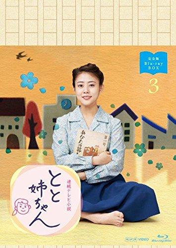 連続テレビ小説 とと姉ちゃん 完全版 ブルーレイ BOX3 [Blu-ray]の詳細を見る