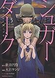 シュガーダーク 埋められた闇と少女 (3) (角川コミックス・エース 98-20)