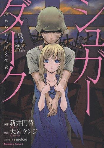 シュガーダーク 埋められた闇と少女 (3) (角川コミックス・エース 98-20)の詳細を見る