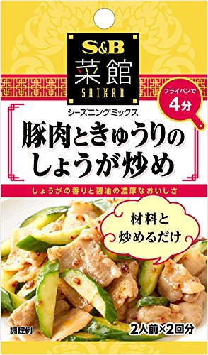 S&B 菜館シーズニング 豚肉ときゅうりのしょうが炒め 14g×10袋