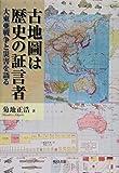 古地圖は歴史の証言者―大東亜戦争と災害を語る