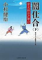 闇仕合(下) 栄次郎江戸暦17 (二見時代小説文庫)