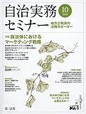 自治実務セミナー 2016年 10 月号 [雑誌]