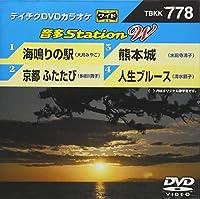 テイチクDVDカラオケ 音多StationW 778 [DVD]