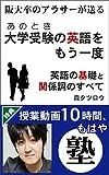 阪大卒のアラサーが送る【大学受験(あのとき)の英語をもう一度】英語の基礎と関係詞のすべて