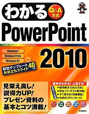 わかるPowerPoint2010