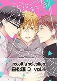recottia selection 白松編3 vol.4 (B's-LOVEY COMICS)