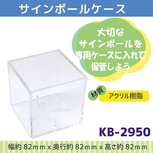 サクライ貿易(SAKURAI) Promark(プロマーク) 野球 サインボールケース KB-2950