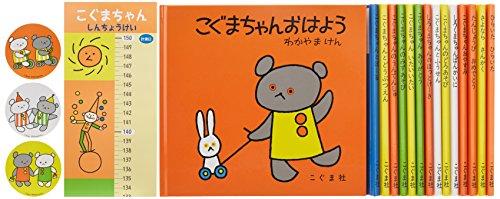 こぐまちゃんえほん(15冊セット)