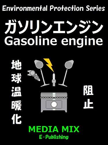 ガソリンエンジン: 低排出ガスエンジン 環境保護シリーズ (E-BOOK 自動車技術)
