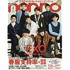 non・no(ノンノ) 2016年 04 月号増刊 EXO版 [雑誌]