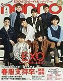 集英社 その他 non・no(ノンノ) 2016年 04 月号増刊 EXO版 [雑誌]の画像