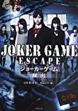 JOKER GAME ESCAPE (竹書房文庫)