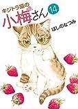 キジトラ猫の小梅さん(14) (ねこぱんちコミックス)