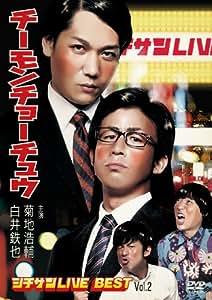 チーモンチョーチュウ シチサンLIVE BEST Vol.2 [DVD]