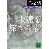 永遠を旅する者 ロストオデッセイ 千年の夢 (講談社文庫)