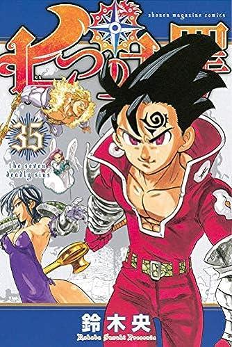 七つの大罪 コミック 1-35巻セット