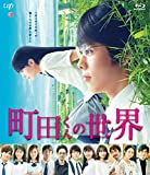 町田くんの世界[Blu-ray/ブルーレイ]