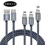 Micro USBケーブル 【1m*1m*2m/3本セット】2.4A急速充電 高速データ転送対応 マイクロusb Android microusb対応【12ケ月の保証】 (1m*1m*2m)