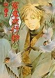 百鬼夜行抄(15) (Nemuki+コミックス)