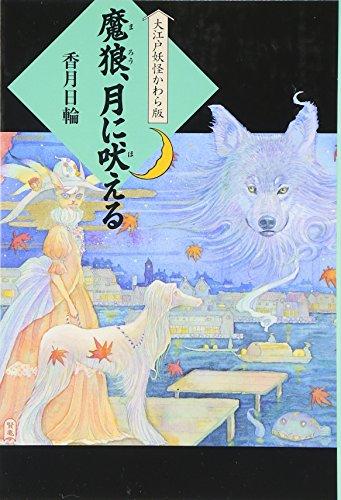 魔狼、月に吠える―大江戸妖怪かわら版〈6〉 (大江戸妖怪かわら版 6)の詳細を見る