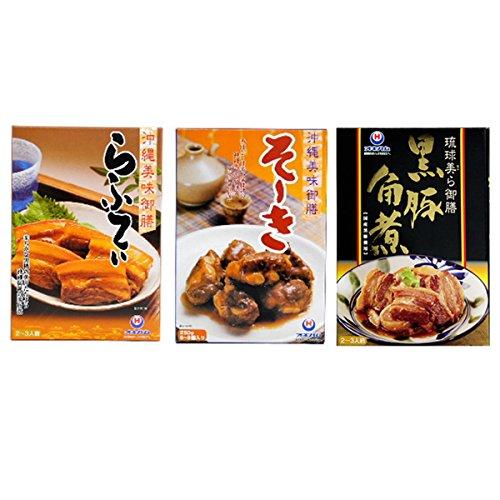 旨いもんハンター オリジナル 琉球美ら御膳 らふてぃ・そーき・黒豚角煮 3種セット オキハム 人気の沖縄豚肉料理の詰め合わせ 沖縄土産にもおすすめのセット