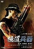 極道兵器 [DVD]