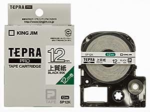 キングジム テープカートリッジ テプラPRO 上質紙 12mm SP12K 白