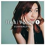 Heal Voice① SUMMERLOVE