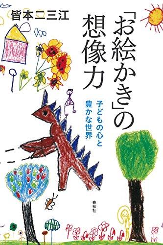 「お絵かき」の想像力: 子どもの心と豊かな世界