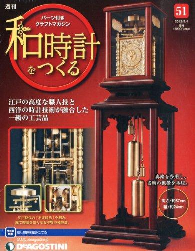 週刊 和時計をつくる 2012年 9/4号 [分冊百科]