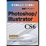 本で読むより10倍早い! CS6完全対応 Adobe Illustrator & Photoshop CS6 ~動画による使い方講座~ [DVD]
