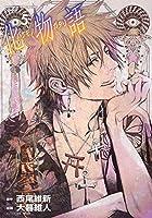 化物語 第05巻