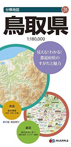分県地図 鳥取県 (地図 | マップル)