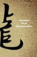 Schreibheft fuer die chinesische Schrift: 200 Blatt fuer das Erlernen der chinesischen Zeichen
