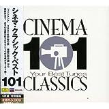 シネマ・クラシック・ベスト101