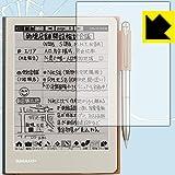 衝撃吸収保護フィルム 電子ノート WG-S30