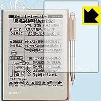 衝撃吸収[光沢]保護フィルム 電子ノート WG-S30/WG-S50 日本製