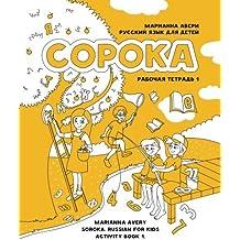Soroka. Russian for Kids: Activity Book 1: Activity Book 1 (Russian Edition) by Marianna Avery Irina Kravtsova(2016-02-11)